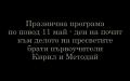 Празнична програма на столични училища по повод 11 май - 152 ОУ Св. Св. Кирил и Методий - Мърчаево